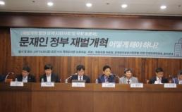 '문재인 정부 재벌개혁 어떻게 해야 하나' 토론회 개최