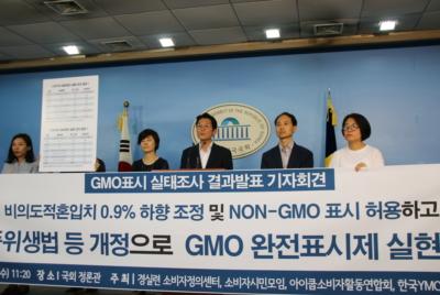 [기자회견] GMO표시 실태조사 결과 발표