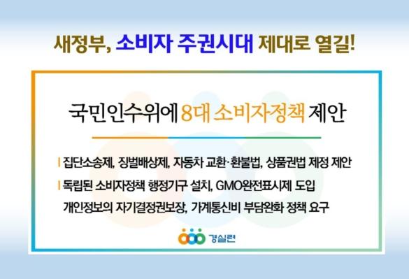 [2017-26호] 새정부, 소비자 주권시대 제대로 열길!