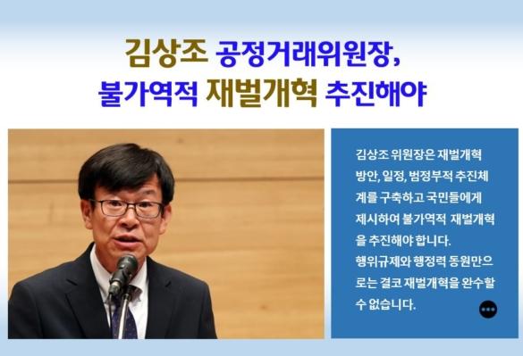 [2017-24호] 김상조 위원장, 불가역적 재벌개혁 추진해야