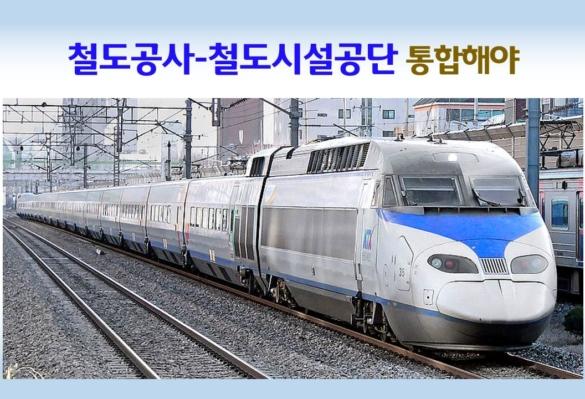 [2017-25호] 철도공사-철도시설공단 통합해야