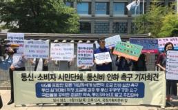 [기자회견] 통신소비자 시민단체 통신비 인하 촉구 기자회견