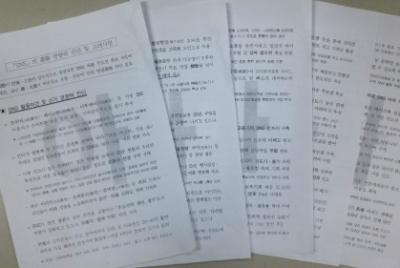 국정원 'SNS 장악 보고서', 검찰은 수사에 즉각 나서라