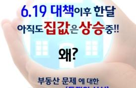 [카드뉴스] 6.19 부동산대책 이후 한달, 왜 집값은 아직도 상승중?