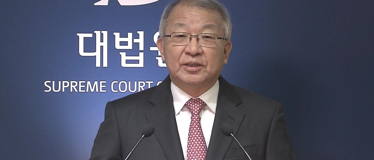 양승태 대법원장의 법관 블랙리스트 재조사 거부에 대한 공동입장