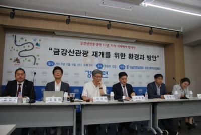 금강산관광 재개 촉구와 방안 마련을 위한 토론회