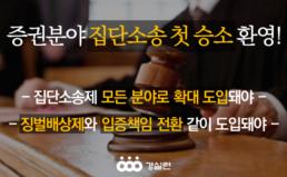 증권집단소송 첫 승소 확정판결에 대한 경실련 입장
