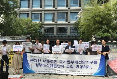 '국정기획자문위원회, 국가반부패전담기구 설치 촉구' 반부패 5개 시민단체 기자회견