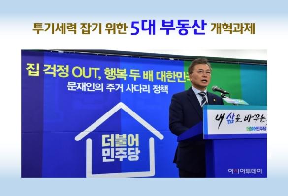 [2017-27호] 투기세력 잡기 위한 5대 부동산 개혁과제