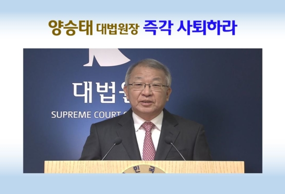 [2017-30호] 양승태 대법원장 즉각 사퇴하라