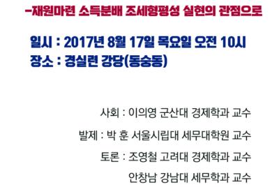 2017 세법개정안 평가토론회 개최