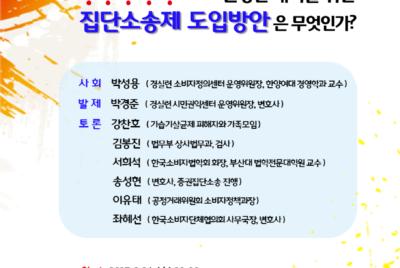 [8/16] 집단소송법 입법공청회 개최