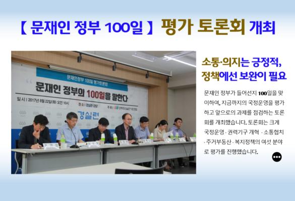 [2017-34호] 문재인 정부 100일을 평가하면서