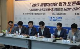 2017 세법개정안 평가 토론회