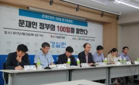 [현장스케치]문재인 정부 100일 평가 토론회