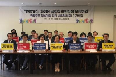 개헌 과정에 국민참여 보장 촉구 기자회견 개최