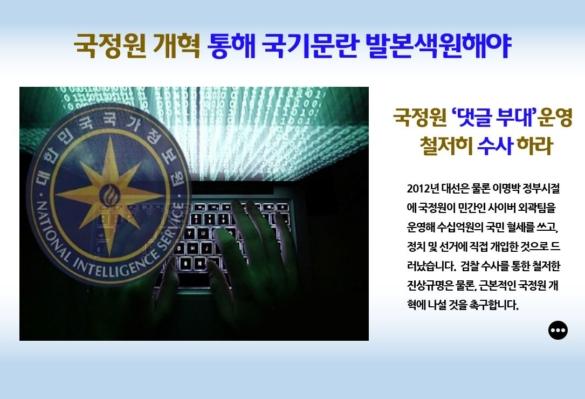 [2017-32호] 국정원 개혁 통해 국기문란 발본색원해야