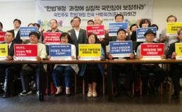 개헌 논의 과정에 실질적 국민참여 보장하라!