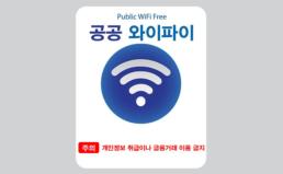 과기정통부에 '공공 wi-fi' 정책에 대한 공개 질의