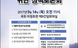 [9/14]직불금 중심의 농정전환을 위한 정책토론회