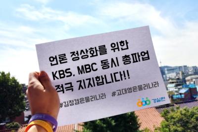 KBS, MBC 구성원들의 파업을 적극 지지한다