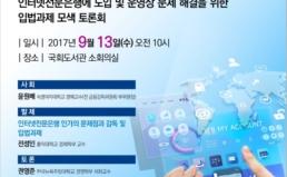 [9/13] 인터넷 전문은행 입법과제 모색 토론회