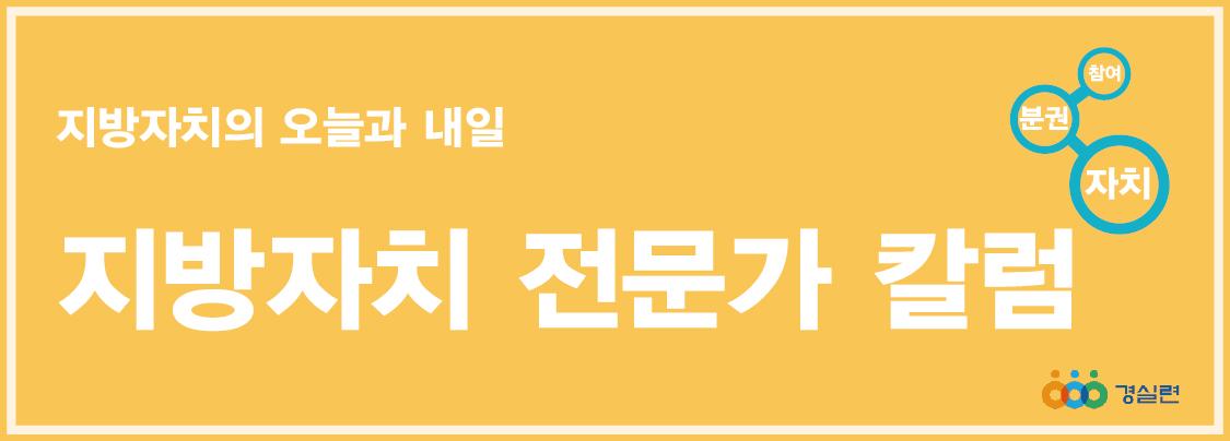 지방자치_사이드 배너-01