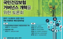 [9/20] 국민건강보험 거버넌스 개혁 토론회