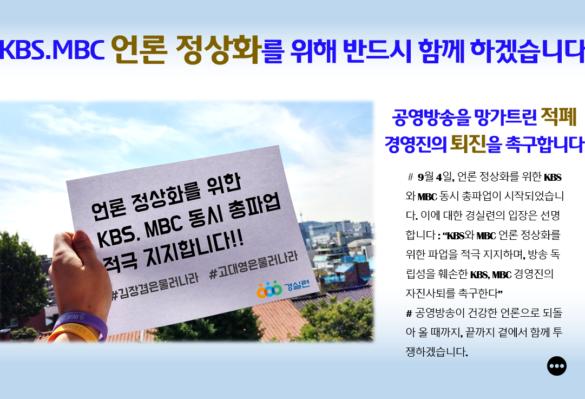 [2017-36호] KBS, MBC 언론 정상화를 위해 반드시 함께 하겠습니다