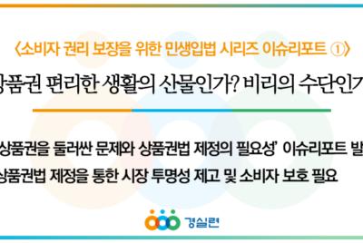 [민생입법 시리즈 이슈리포트①] 상품권을 둘러싼 문제와 상품권법 제정의 필요성
