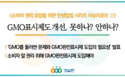 [민생입법 시리즈 이슈리포트②] GMO표시제도 개선, 못하나? 안하나?