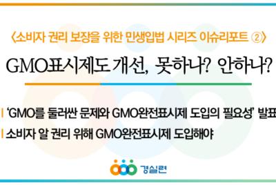 [민생입법 시리즈 이슈리포트②] GMO를 둘러싼 문제와 GMO완전표시제 도입의 필요성