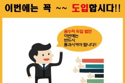 [카드뉴스] 공수처 이번에는 꼭 ~~ 도입합시다