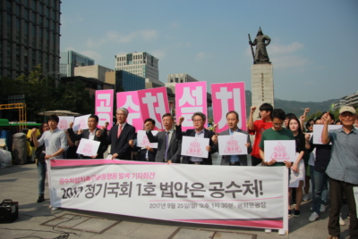 """""""2017 정기국회 1호 법안은 공수처"""" 기자회견 개최"""