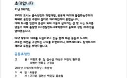 [9/20] 경실련도시개혁센터 20주년 기념식 및 후원의 밤