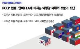 [국회 토론회/기자회견] RCEP 협정, 한미FTA에 미치는 악영향 국내외 전문가 진단