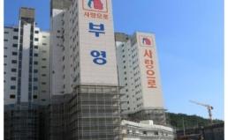 부영의 동탄2 분양아파트 건축비 폭리를 철저하게 수사하라
