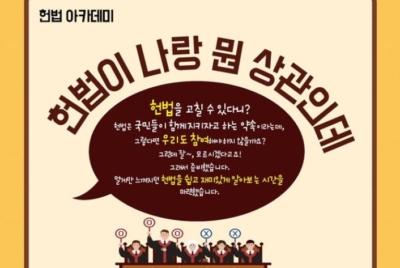 [11/8 ~] 충북·청주경실련 헌법 아카데미