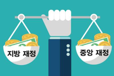 [자치분권 시리즈 칼럼2] 재정분권과 지방분권형 개헌
