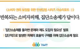[민생입법 시리즈 이슈리포트③] 반복되는 소비자피해, 집단소송제가 답이다.