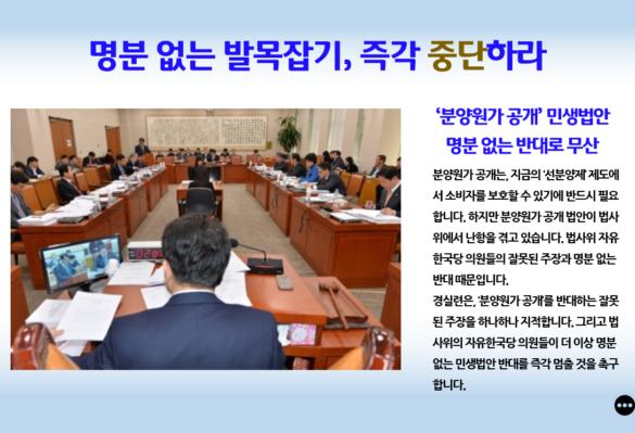 [2017-41호] 민생법안 발목잡기, 이제 그만 !