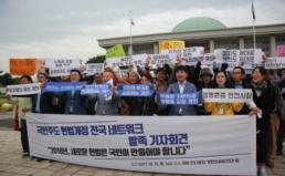 '국민주도 헌법개정 전국네트워크' 발족기자회견 개최