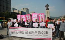 국회는 공수처 설치를 위한 입법논의에 즉각 나서라!