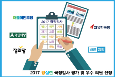 2017 국정감사 우수의원 20인 선정
