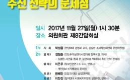 [11/27] 보건의료 빅데이터 추진 전략의 문제점