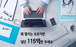 국회는 복지부의 빅데이터 예산 115억 전액 삭감하라