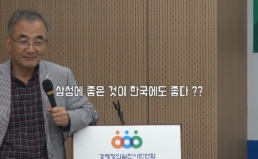 2017 경제민주화 강좌 1분 예고편