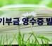 [회원] 2017 기부금영수증 발급 관련 안내