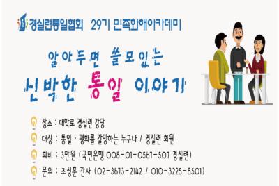 [12/4] 29기 민족화해아카데미 '알아두면 쓸모있는 신박한 통일 이야기'