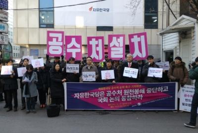 자유한국당은 공수처 원천봉쇄 중단하고, 국회 논의 동참하라